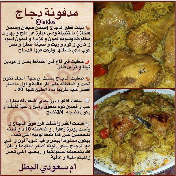 مطبخ وطبخات أم سعودي Latdos2 Instagram Photos And Videos Cookout Food Food Receipes Cooking Recipes