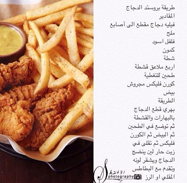 بروستد الدجاج Egyptian Food Recipes Cooking