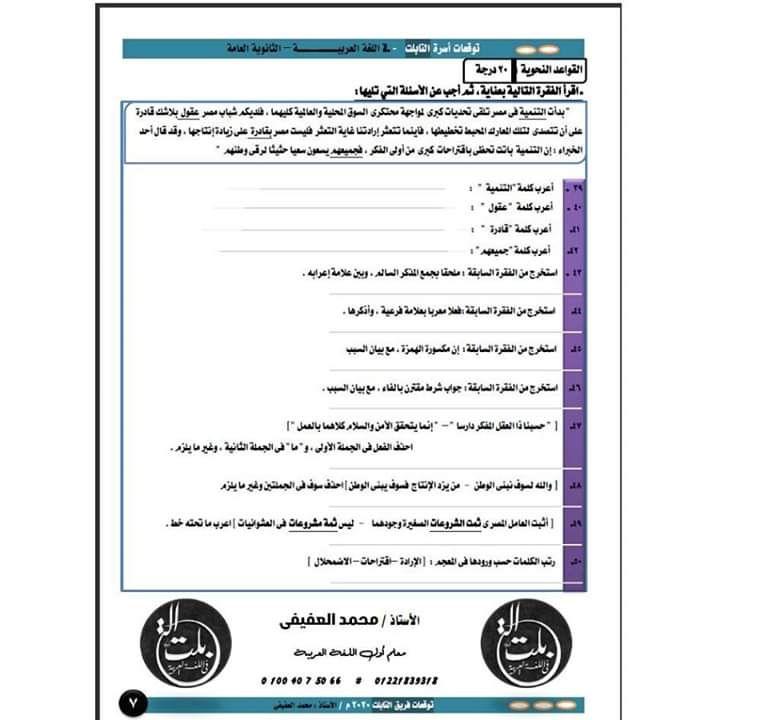 بوكليت امتحان اللغة العربية هام جدا لطلاب الثانوية العامة 2020 Inbox