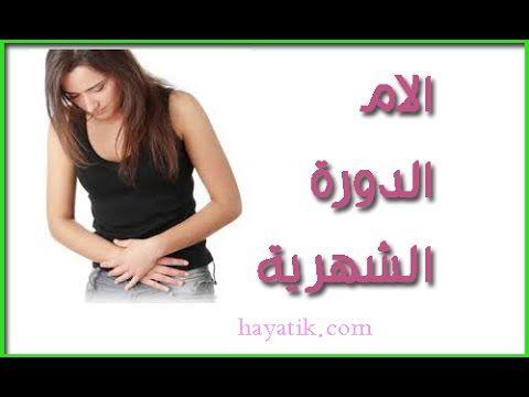 آلام الدورة الشهرية Menstrual Cycle اسباب تاخر الدورة الشهرية الام الدورة والحمل Graphic Tank Top Tank Tops Women