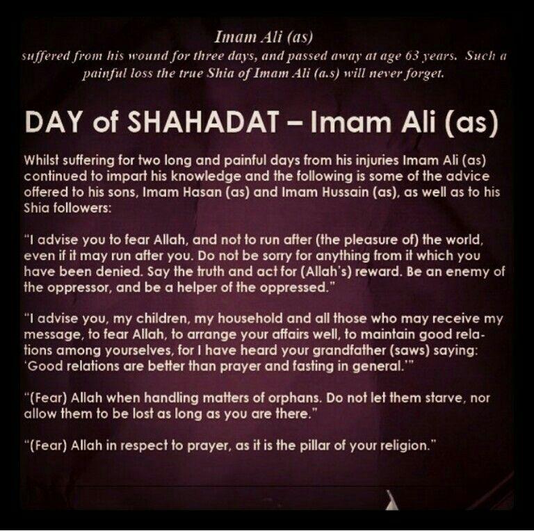 Shahadat Imam Ali | Ahlalbayt (ﻉ) | Imam ali quotes, Imam