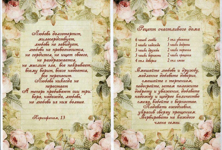 Рецепт любви поздравления
