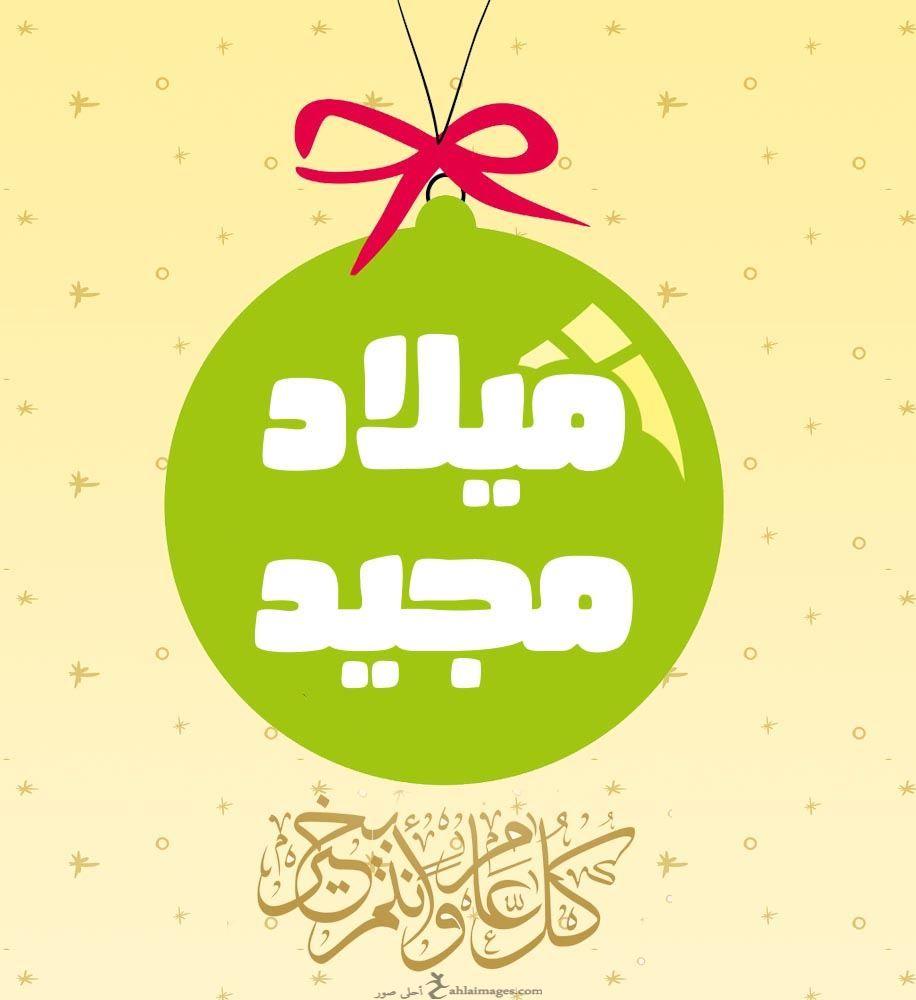 صور عيد الميلاد المجيد 2021 تهنئة بعيد الميلاد المجيد Merry Christmas Beautiful Flowers Christmas Christmas Ornaments