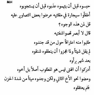 احمد مطر Me Quotes Quotes Words