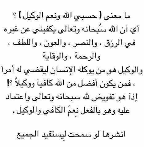معني حسبي الله ونعم الوكيل Apprendre L Islam Musulman Doua Islam