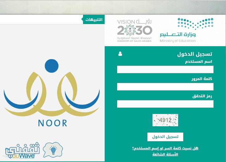 رابط نظام نور بالهوية 2018 للاستعلام عن نتائج الطلاب وتسجيل ولي الأمر عبر موقع Noor