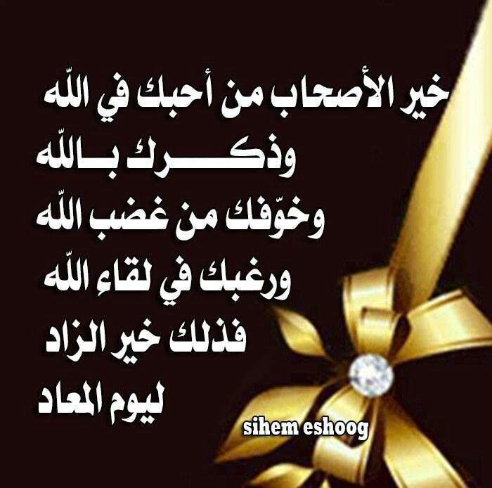 خير الأصحاب Calligraphy Arabic Calligraphy Photo