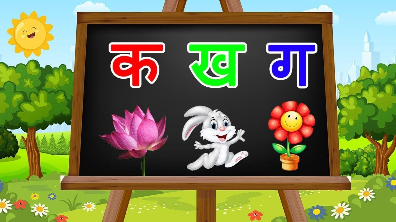Hindi Alphabets For Kids Learn Hindi Letters Videos For Kids Tinku In 2021 Hindi Alphabet Learn Hindi Alphabet For Kids [ 720 x 1280 Pixel ]