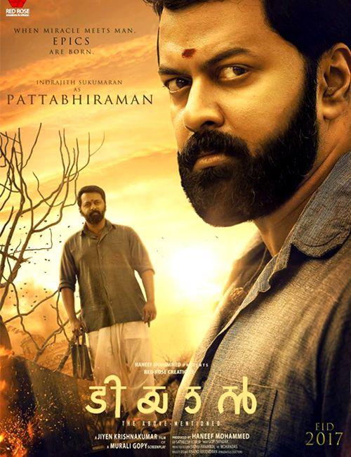 dvdwap malayalam movie 2019