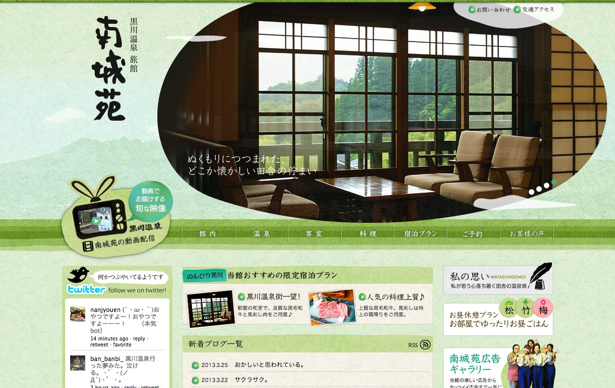 黒川温泉 旅館 南城苑    (via http://www.nanjoen.com/ )