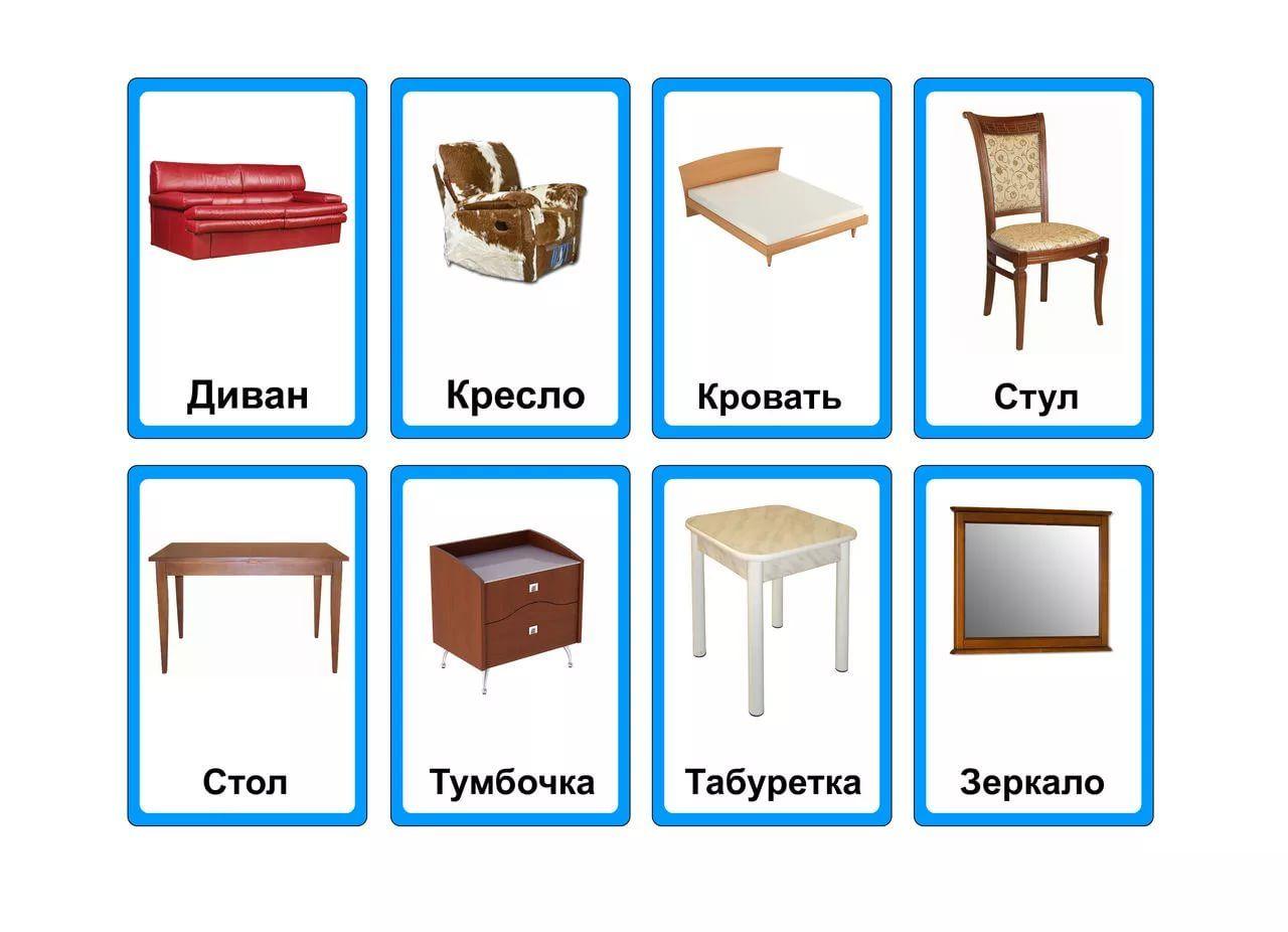 картинки с изображениями мебели