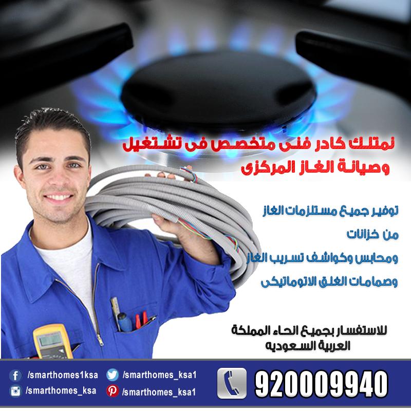 عزيزى العميل اذا كنت ترغب فى توصيل الغاز لبيتك او لقصرك او موسستك كل ما عليك هو ان تتصل بنا على الفورحتى نقدم Incoming Call Jeddah Incoming Call Screenshot