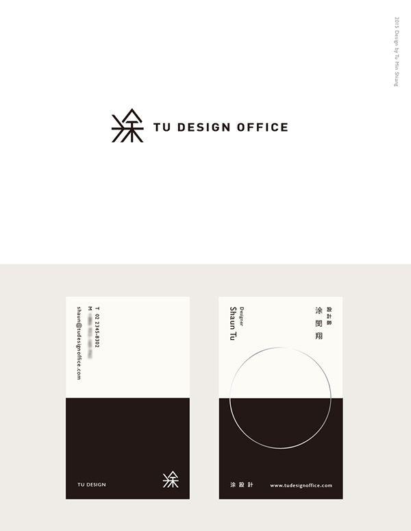 2015 tu design office business card on branding served graphic 2015 tu design office business card on branding served colourmoves