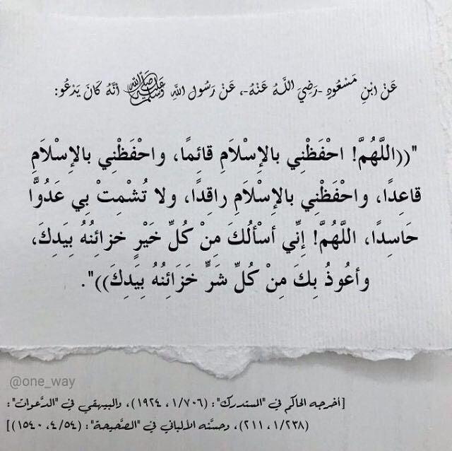 Pin By Tinydreamz Al Jabry On Tinydreamz Arabic Calligraphy Calligraphy Prayers