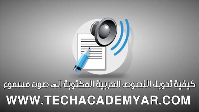 كيفية تحويل النصوص العربية المكتوبة الى صوت مسموع الحلقة 22 With Images Academy Electronic Products Speech