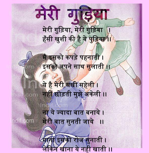 Meri Gudiya | Hindi | Pinterest