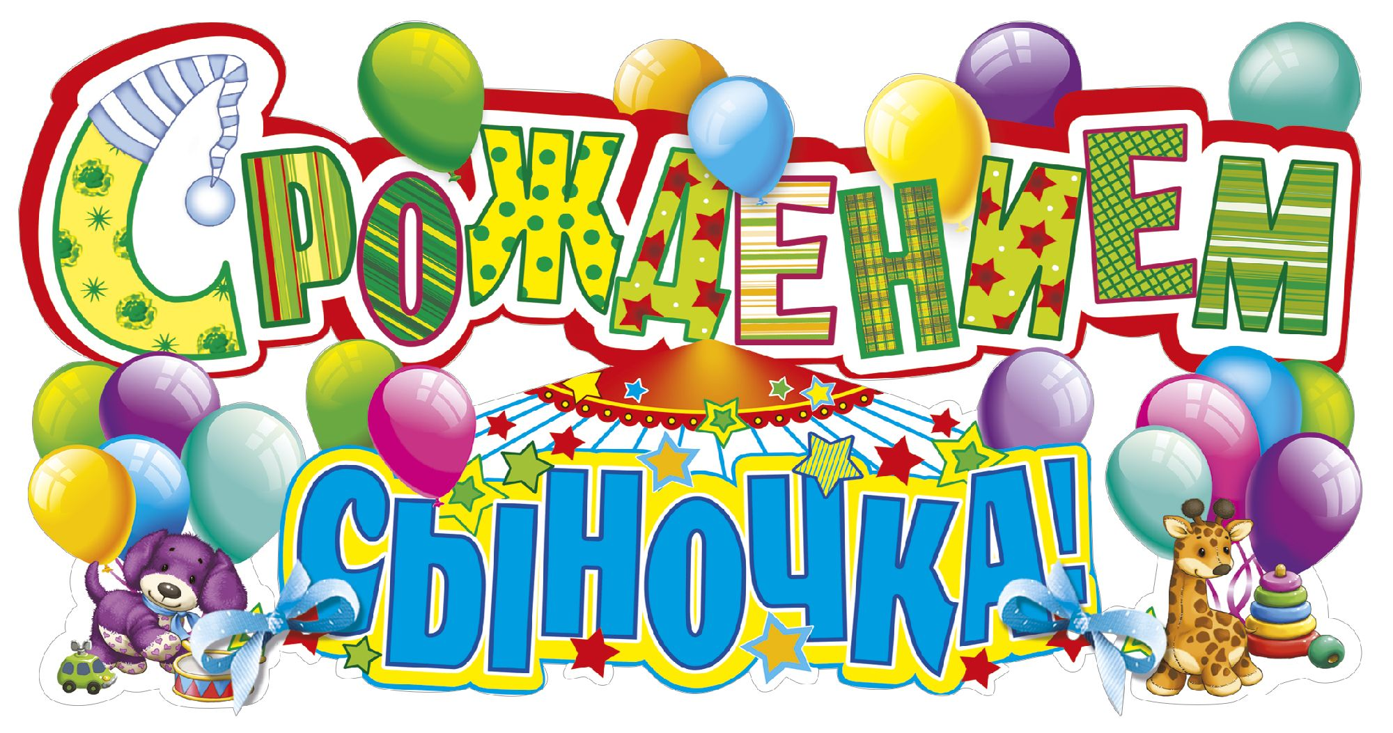 Плакат с днем рождения для дочери своими руками фото 985