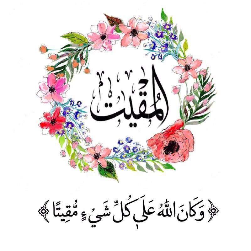 11 اسم المقيت اسم الله المقيت أي الذي أوصل إلى كل الكائنات أرزاقها وما به تقتات وصرفها كيف يشاء بح Islamic Quotes Quran Holy Quran Islam Quran