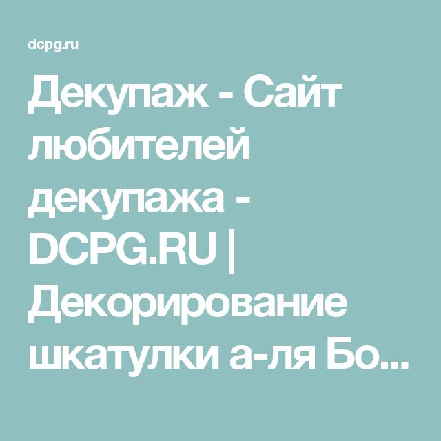 Декупаж - Сайт любителей декупажа - DCPG.RU | Декорирование шкатулки а-ля Бохо (имитация джинсы и белой тиснёной кожи)