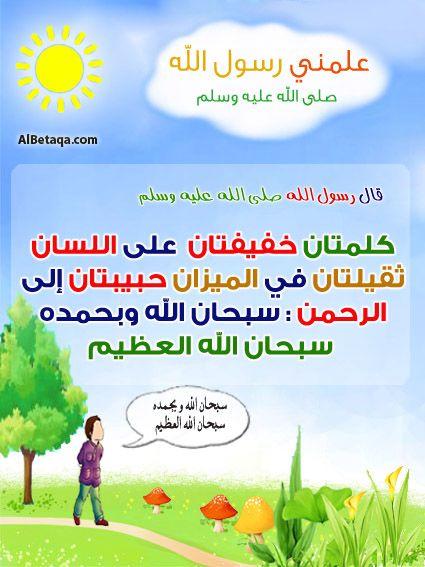 علمني رسول الله صلى الله عليه وسلم للأطفال 34 موقع البطاقة الدعوي Islamic Kids Activities Arabic Alphabet For Kids Muslim Kids Activities