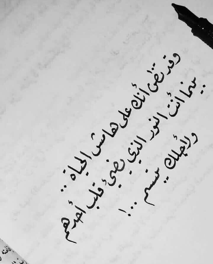 Pin By Noora On عبارات Proverbs Quotes Arabic Quotes Arabic Love Quotes