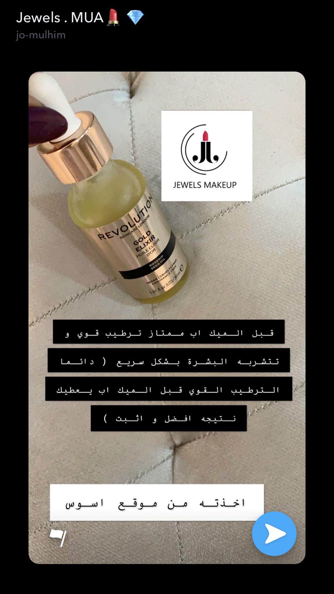 Pin By Maryam Mohamed On منتجات تجميل Jewel Makeup Soap Bottle Hand Soap Bottle
