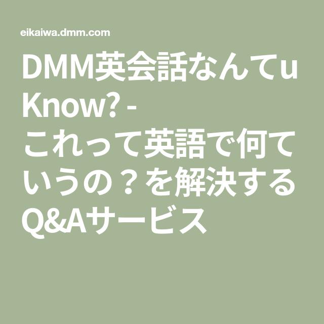 Dmm英会話なんてuknow これって英語で何ていうの を解決するq A