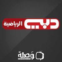 شاهد قناة دبي الرياضية بث مباشر بجودة عالية يوتيوب لايف بدون تقطيع او تشويش طوال اليوم على مدار الساعة Dubai Sport Live Broadcasting Hd