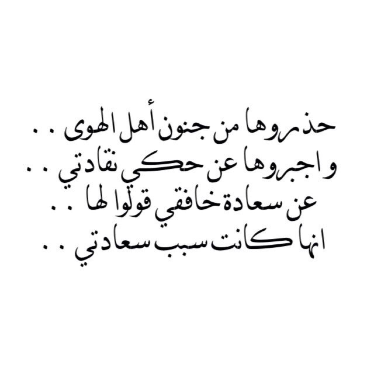ليش انت بالذات تعلقت فيك وليه كل ماغفيت صحيت ادور كلامك م Favorite Quotes Words Quotes