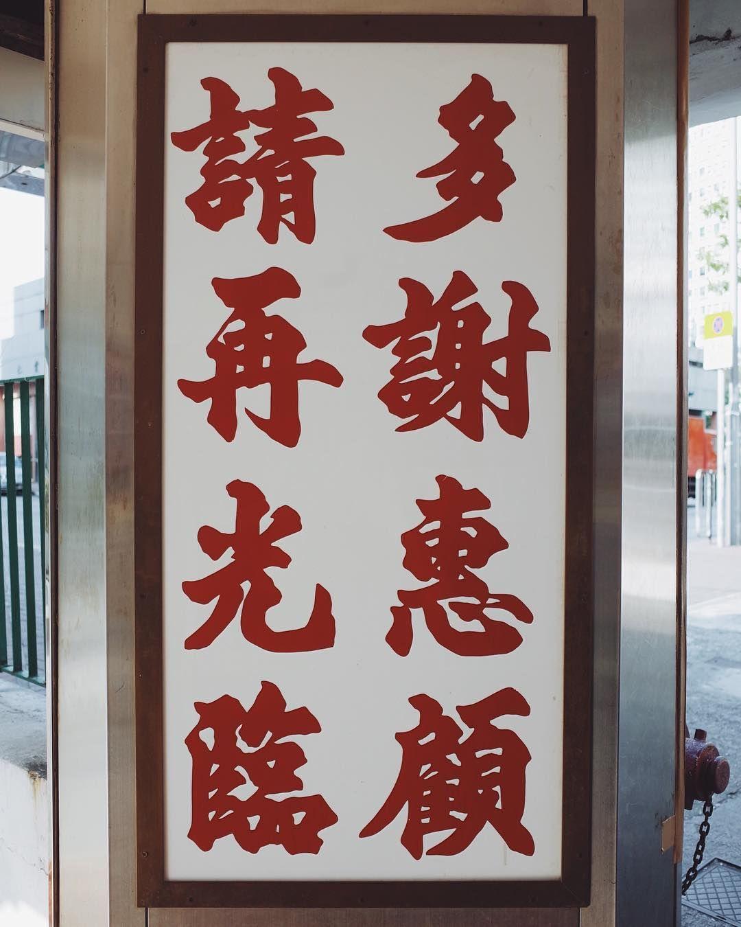 #北魏 #楷書 #香港字 #多謝惠顧 #請再光臨 #字 #書法 #書道 #招牌字 #vscocam #chinesecalligraphy #calligraphy #typo #typography #typographydesign #chinesecalligraphy #writing #書法 #字 #香港 #chinesetypo #chinesetypography