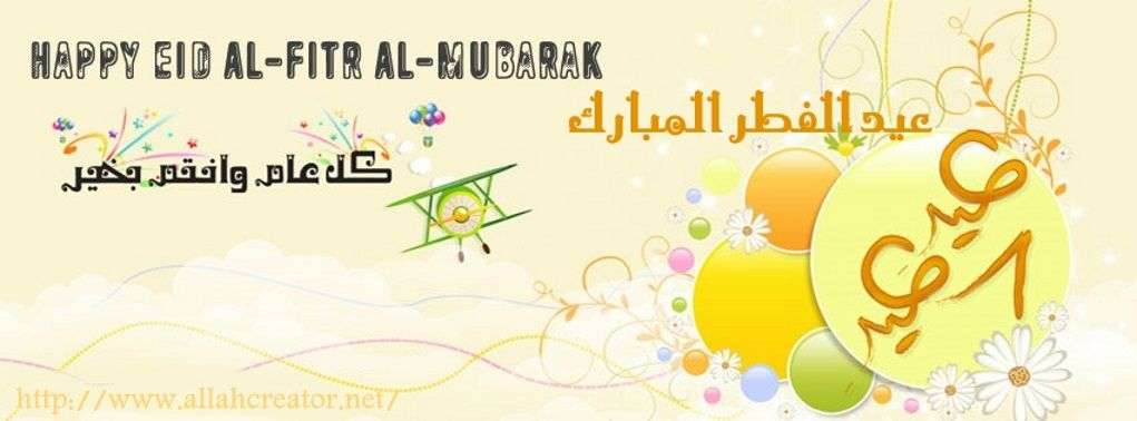بطاقات تهنئة عيد الفطر السعيد المبارك صور كروت متحركة خدمات بطاقات تهنئة عيد الفطر السعيد المبارك صور ك Facebook Timeline Covers Facebook Timeline Eid Mubarak