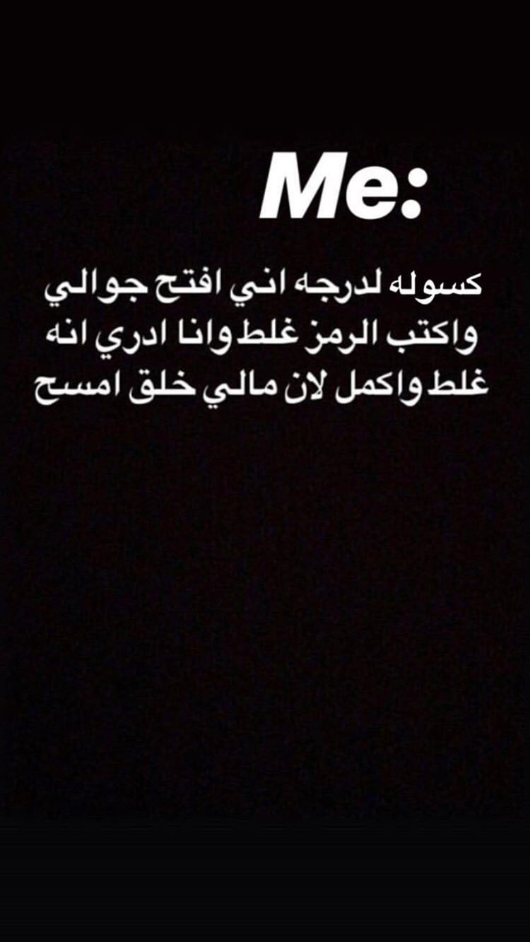Pin By Dareen On Quotation Funny Arabic Quotes Funny Quotes Funny Words