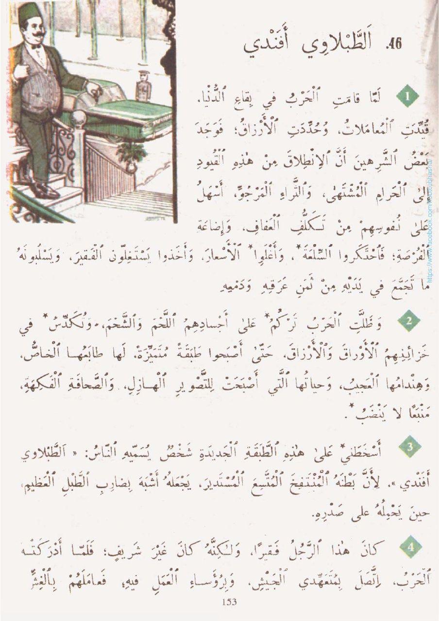 تربية و تعليم Apprendre l'arabe, Éducation et Lecture
