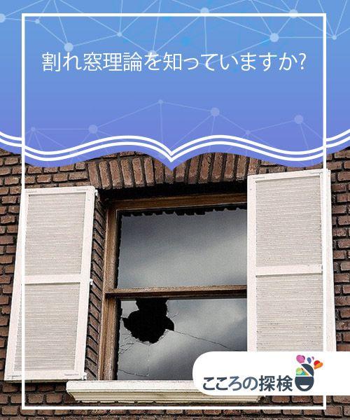 割れ窓理論を知っていますか 割れ窓理論 窓 探検