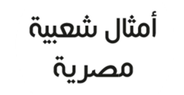 أمثال مصرية عن الحب ننصح بها كل المقبلين على الزواج Math