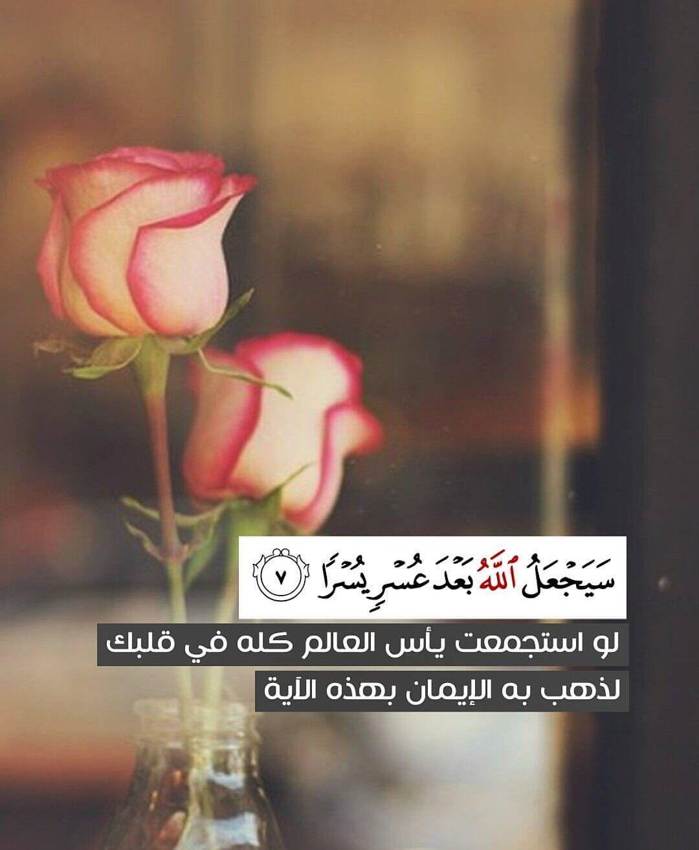 سيجعل الله بعد عسر يسرا Quran Book Tafsir Al Quran Quran Verses