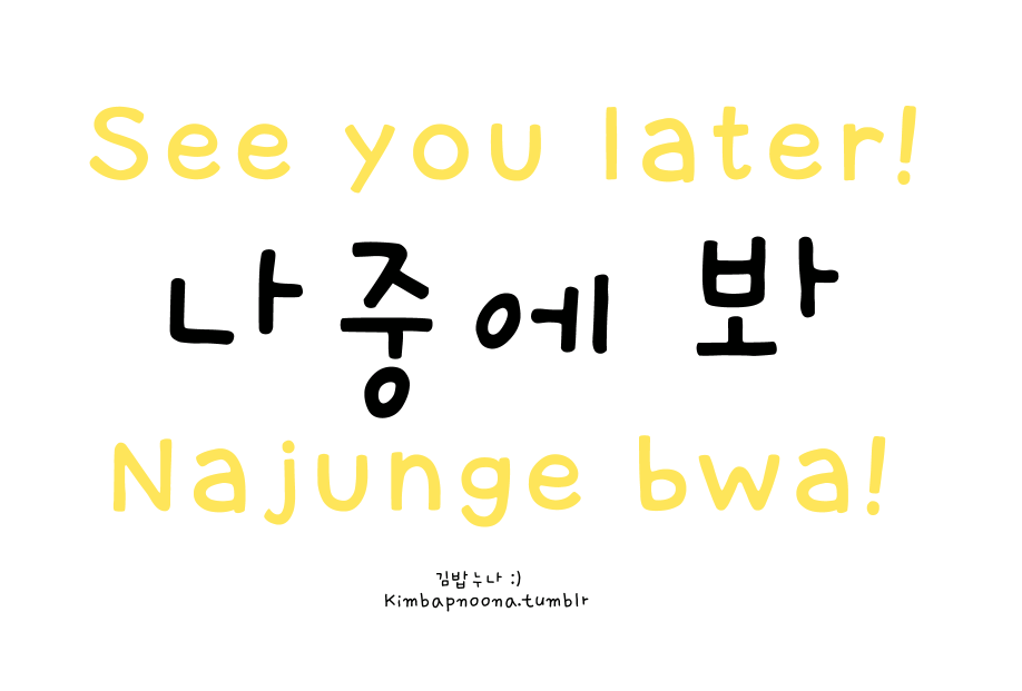 See You Later Korean Words Bahasa Korea Bahasa Dan Korea