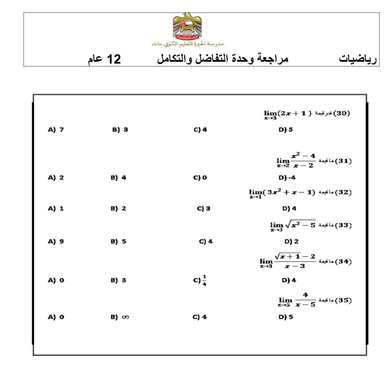 الرياضيات المتكاملة أوراق عمل التفاضل والتكامل للصف الثاني عشر مع الإجابات Math Math Equations