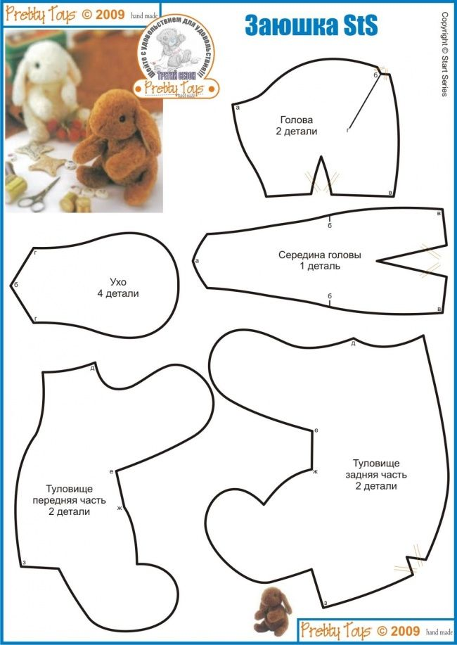 Printable bunny pattern (Russian website) :-) | Sewing | Pinterest ...