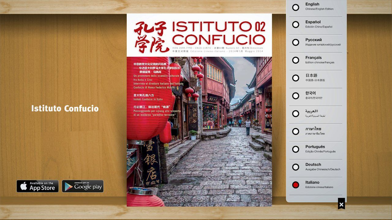 Translations Into Italian: Confucius Institute Magazine's App