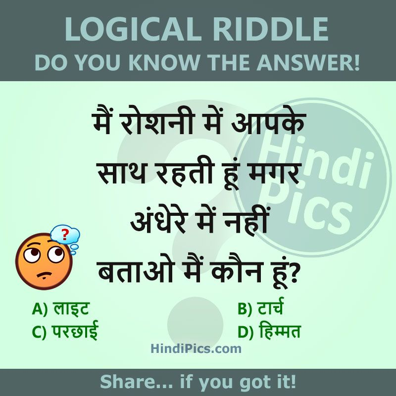 Hindi Paheliyan Logical Riddles Puzzles Fun Quotes Funny Funny Quotes Riddles