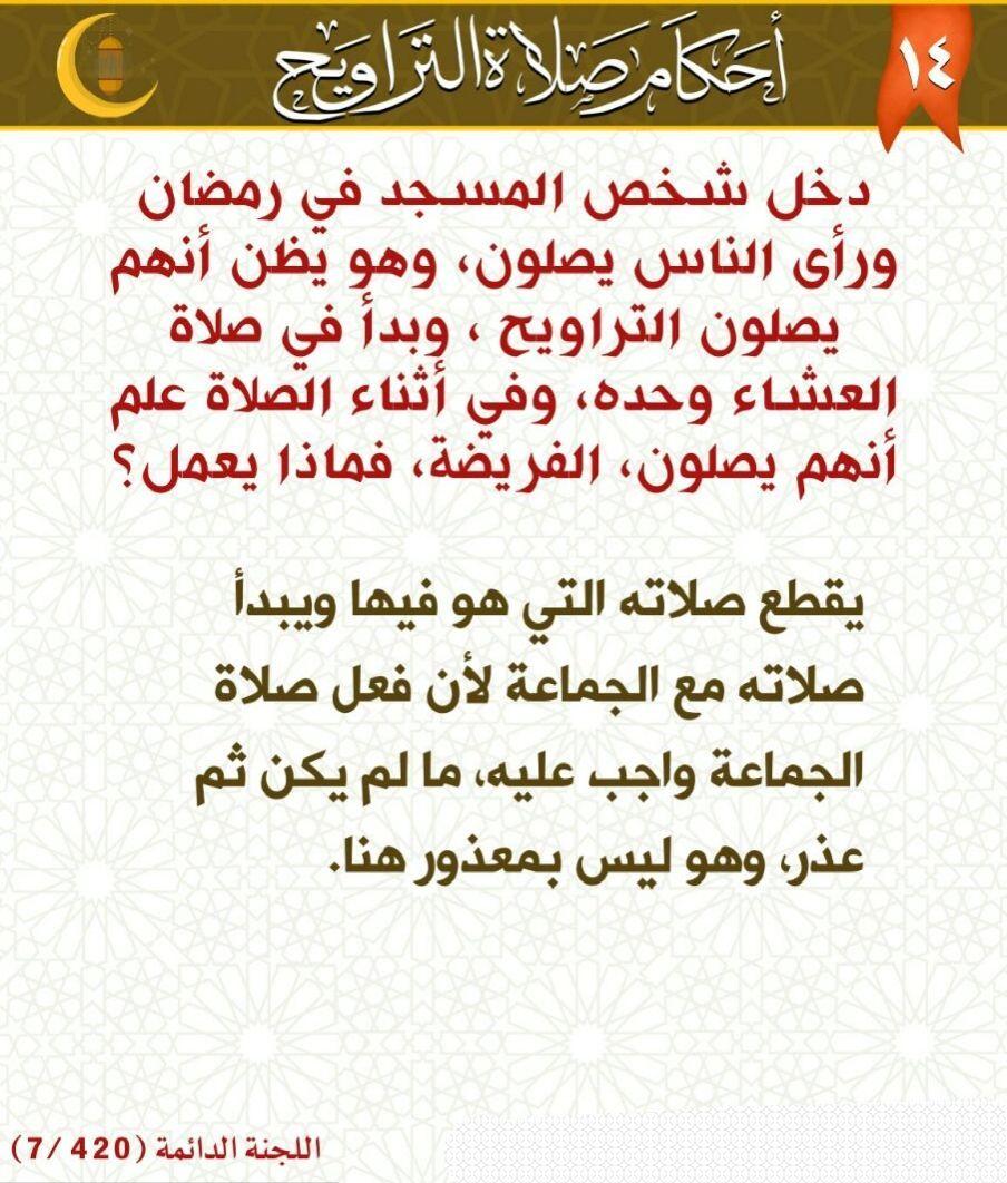 Pin By الأثر الجميل On شهر رمضان Bullet Journal Journal Calligraphy