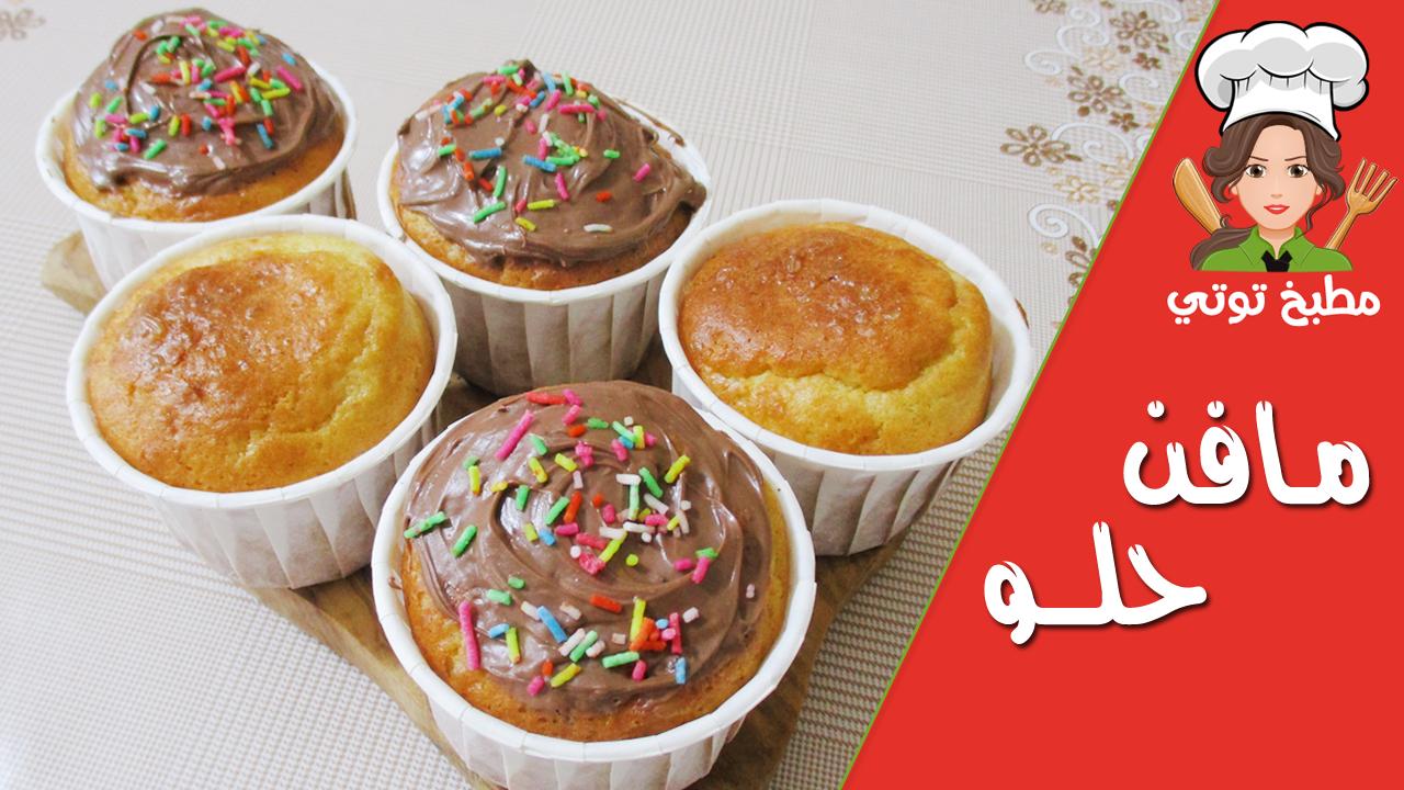 مافن حلو سهل و سريع Desserts Food Breakfast