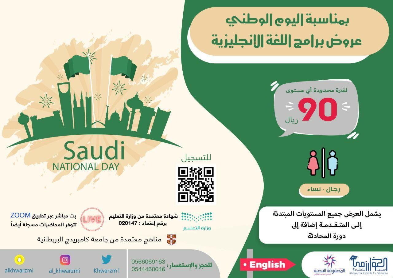 عروض اليوم الوطني 1442 هـ عروض معهد الخوارزمي للتدريب أي مستوى بـ 90 فقط عروض اليوم National National Day Day