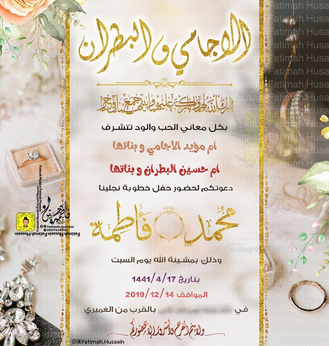 Fatimah Husaain للثيمات On Instagram بطاقة زواج كرت زواج زفاف عروس عريس عرايس مناسبات Place Card Holders Place Cards Cards