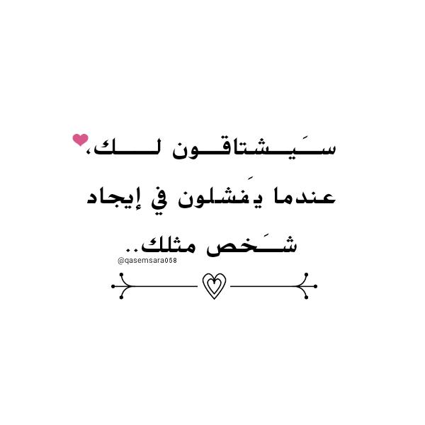 اقتباسات عربيه تصاميمي عبارات إيجابية بايو انستا In 2020 Math Phrase Lol