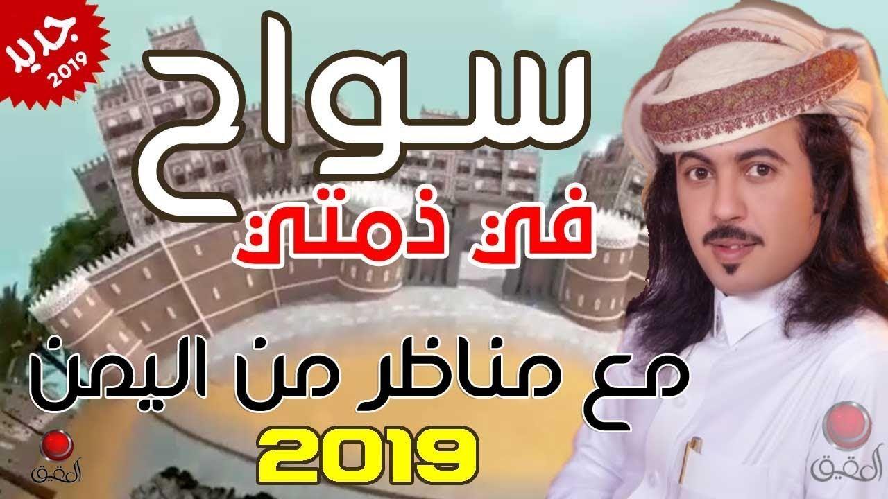 في ذمتي سواح يا سواح ابو حنظله جديد 2019 مع مناظر من اليمن Bucket Hat Hats