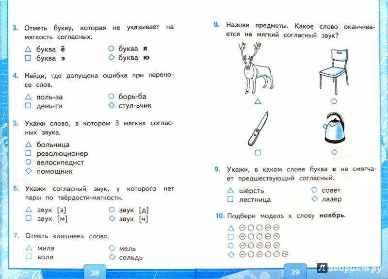 Спиши ру тесты по русскому языку 2 класс