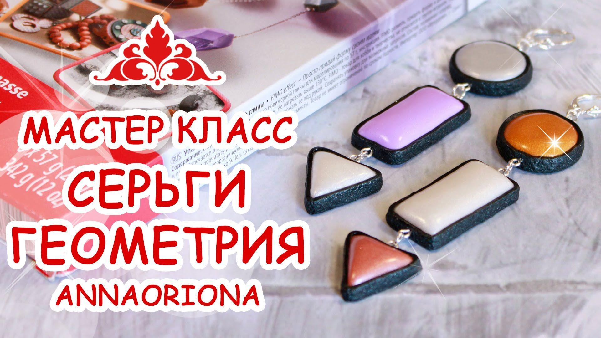 Russian Master Class for Geometric Earrings.  Ok w/o sound.  ~ Polymer Clay Tutorials