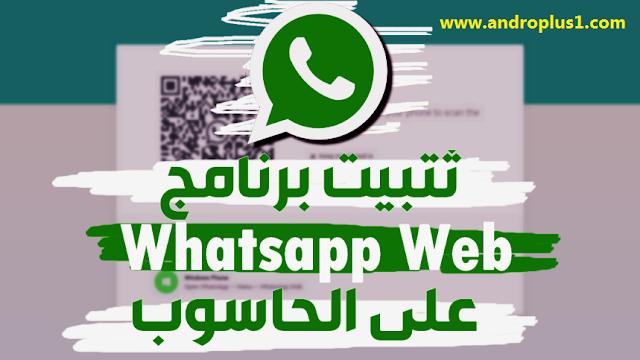 تحميل برنامج واتساب ويب النسخة الرسمية للكمبيوتر والماك الإصدار الأخير Whatsapp Web 2020 Incoming Call Incoming Call Screenshot